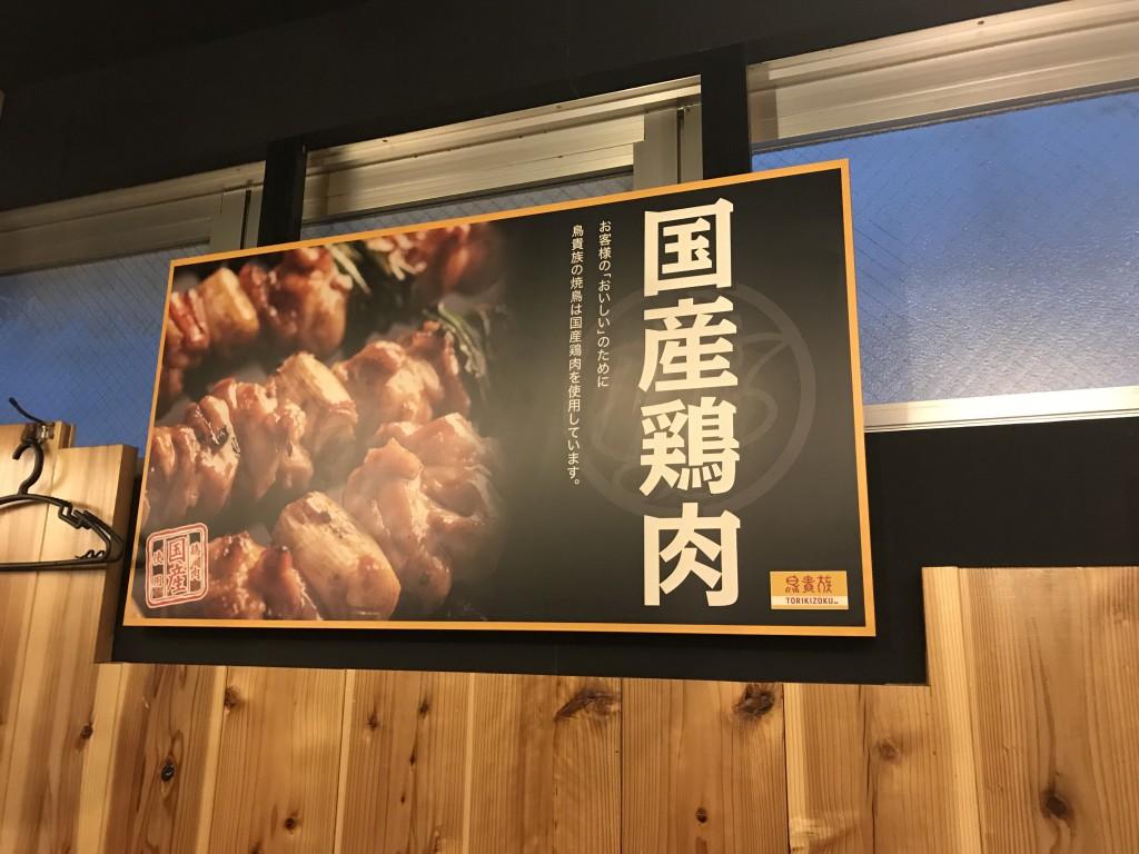 鳥貴族 国産鶏肉