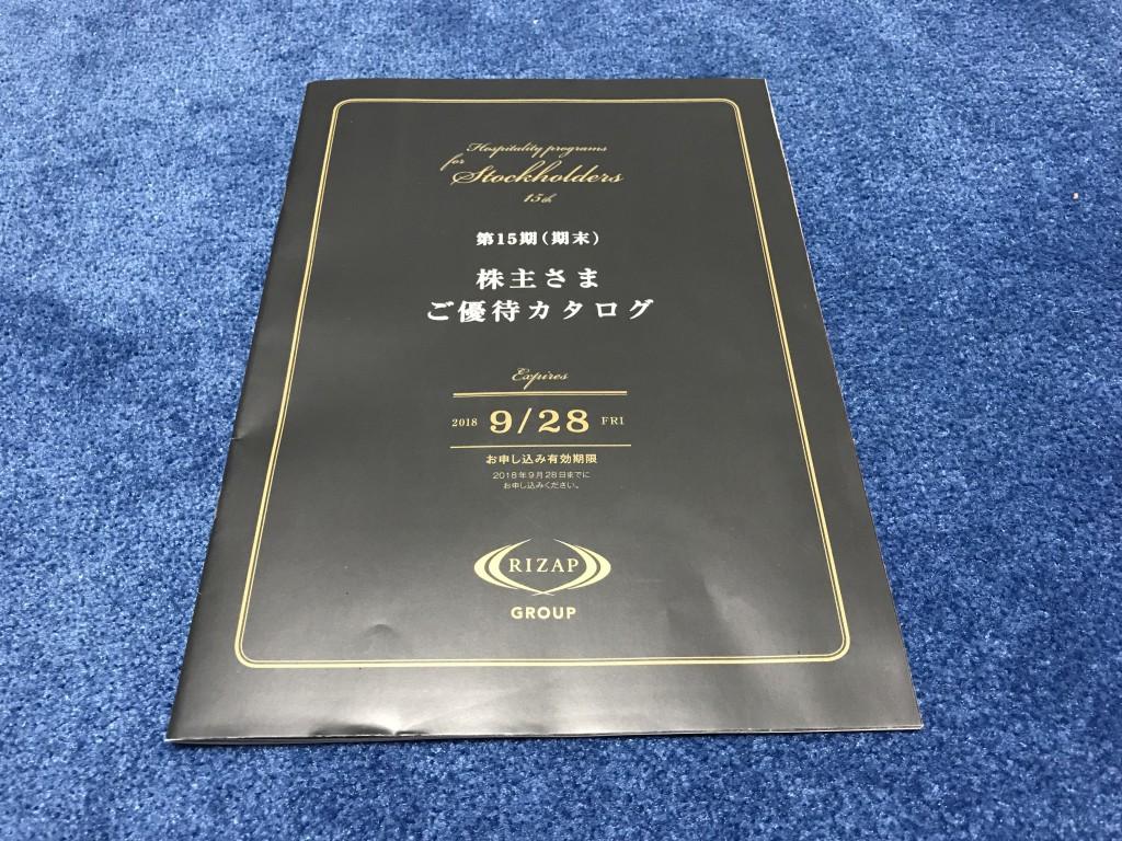 RIZAPグループ 株主優待