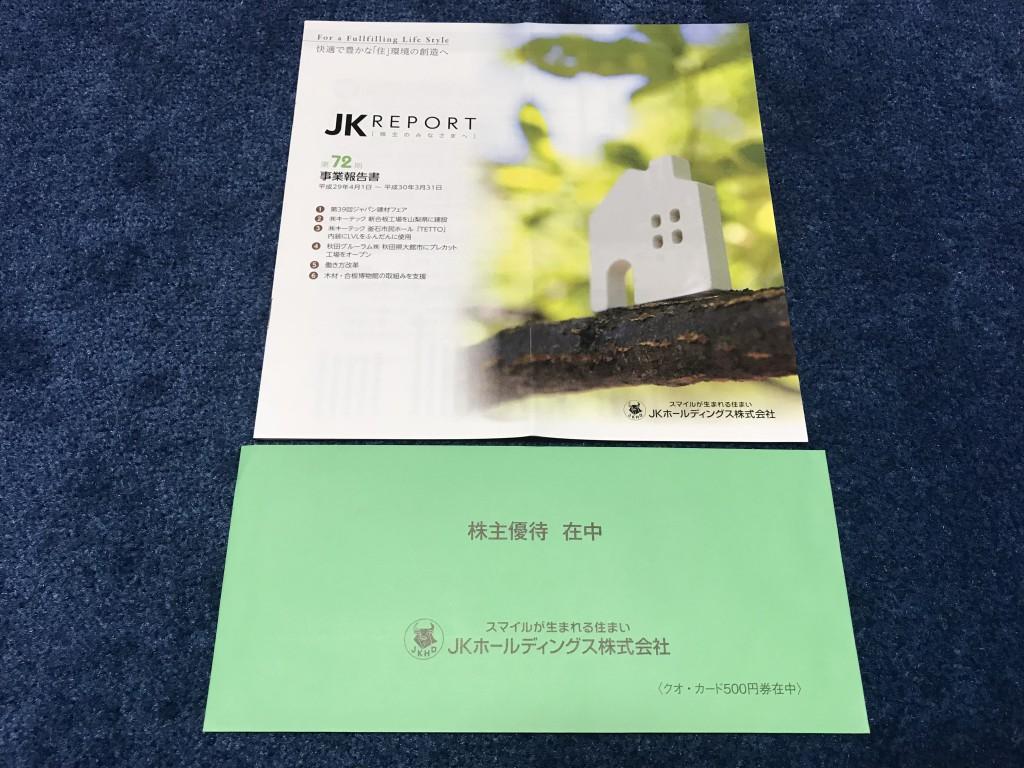 JKホールディングス 株主優待