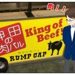 今週の株主優待は淀川製鋼所等!大庄の神田の肉バルは良いかも!