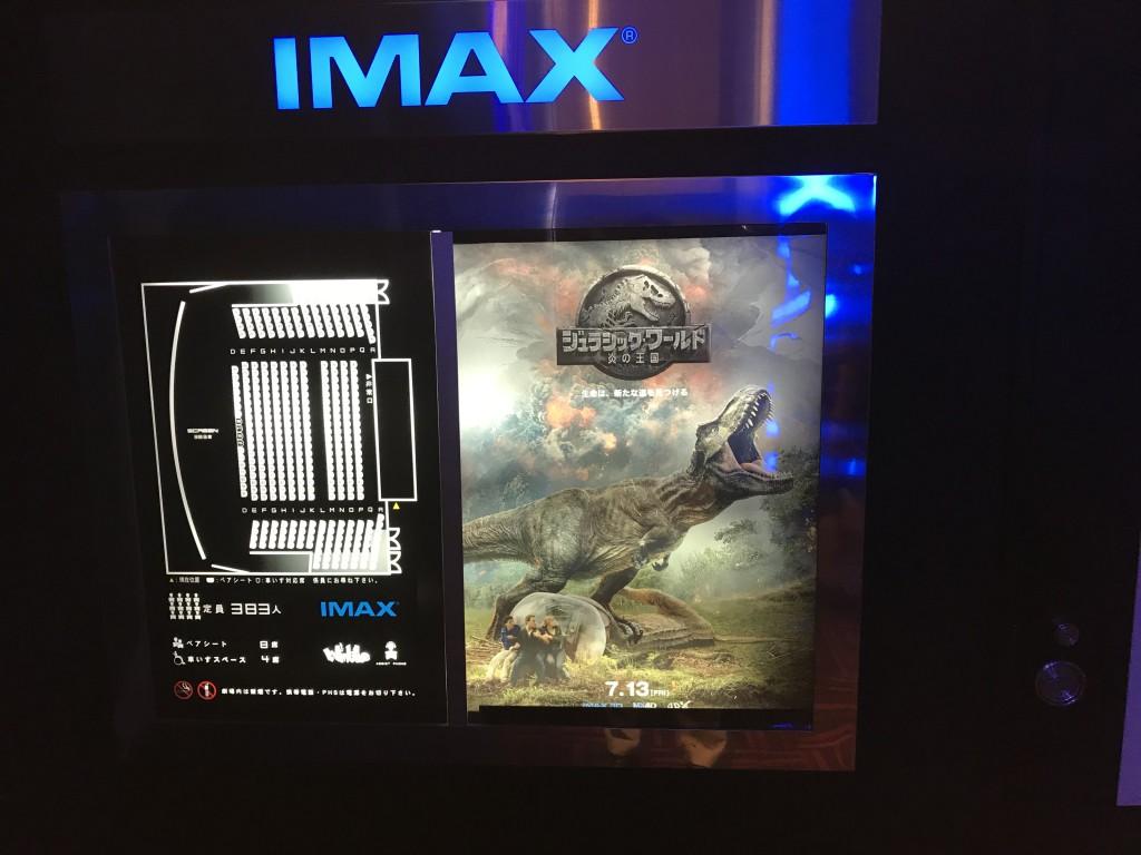 ジュラシックワールド/炎の王国 IMAX3D字幕
