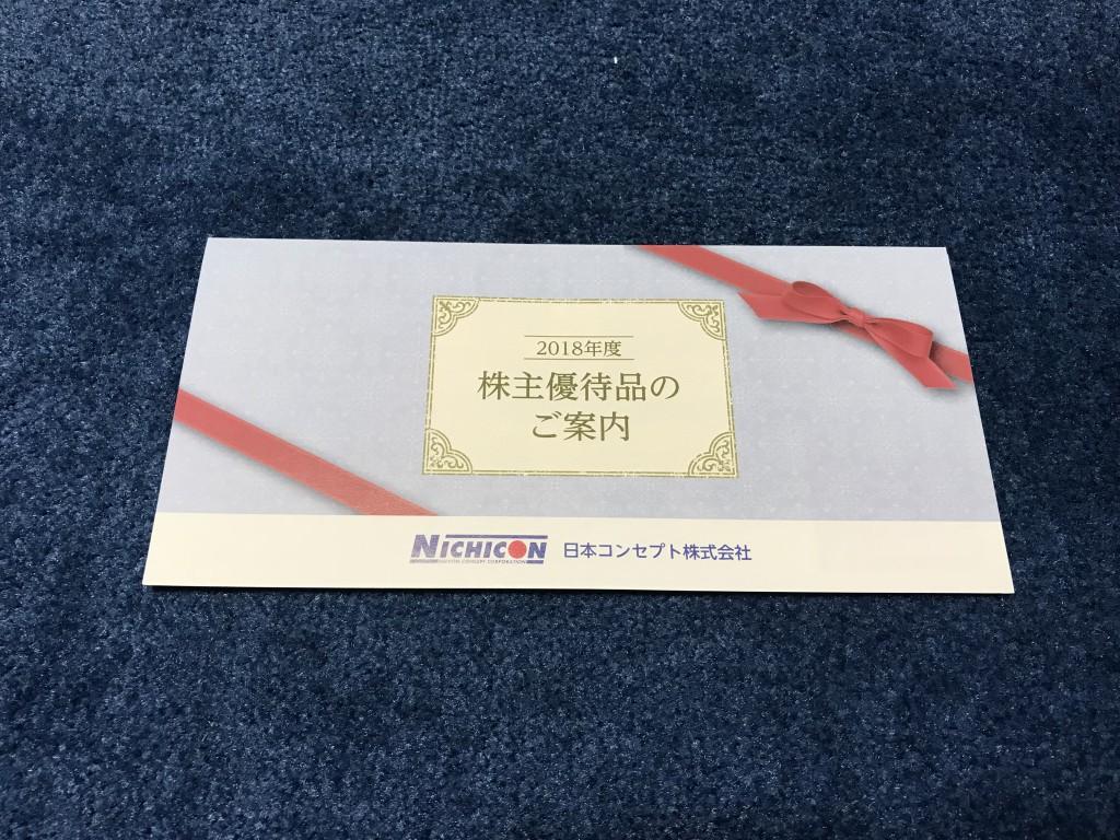 日本コンセプト 株主優待