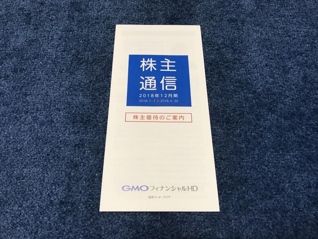 GMOフィナンシャルホールディングス 株主優待