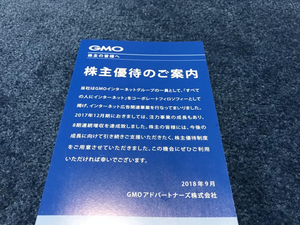GMOアドパートナーズ 株主優待
