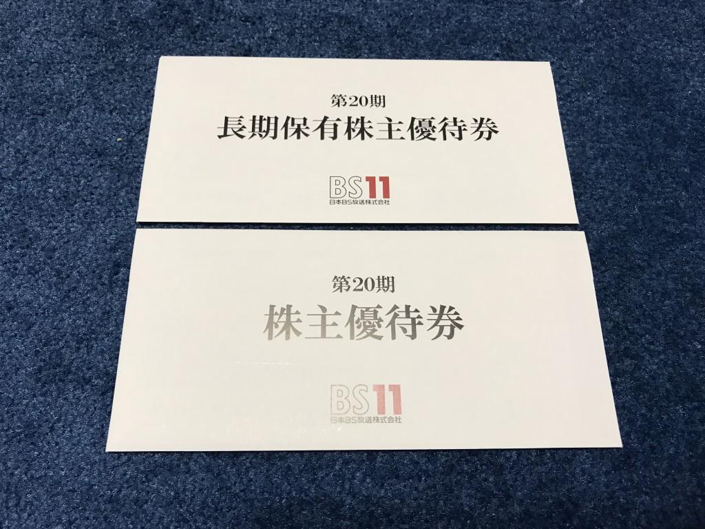 日本BS放送 株主優待