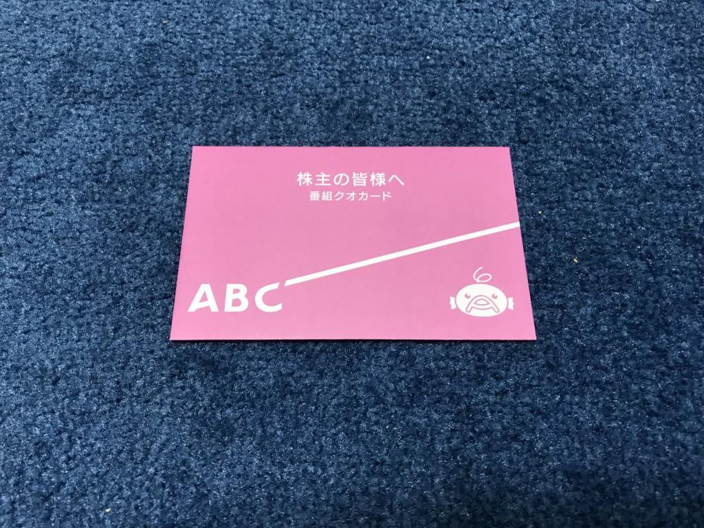 朝日放送グループホールディングス 株主優待