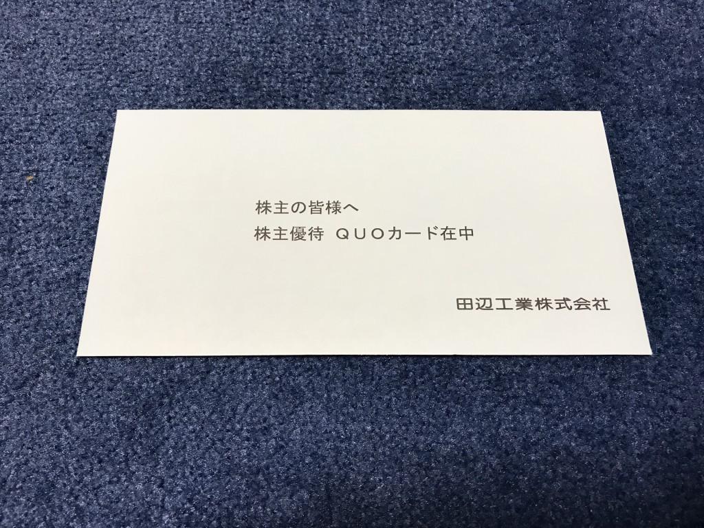 田辺工業 株主優待
