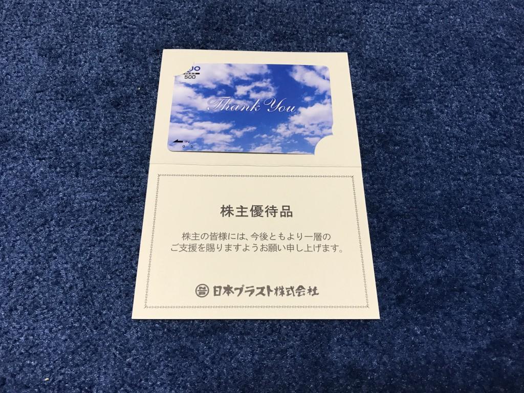 日本プラスト 株主優待