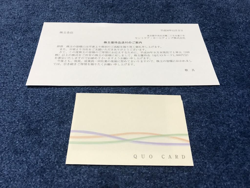 セントケア・ホールディング 株主優待