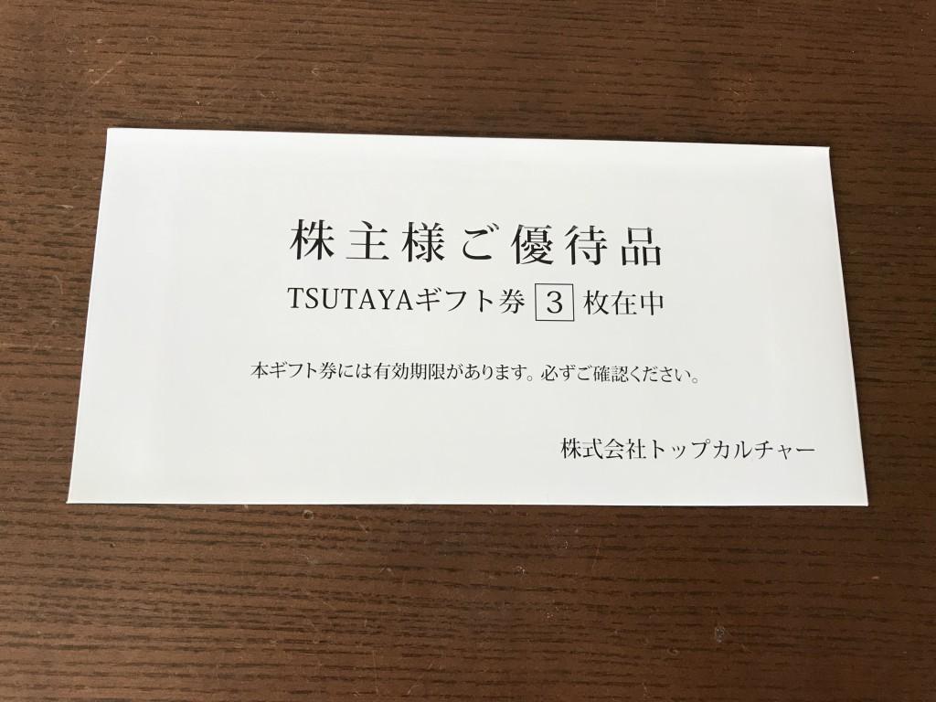 トップカルチャー 株主優待