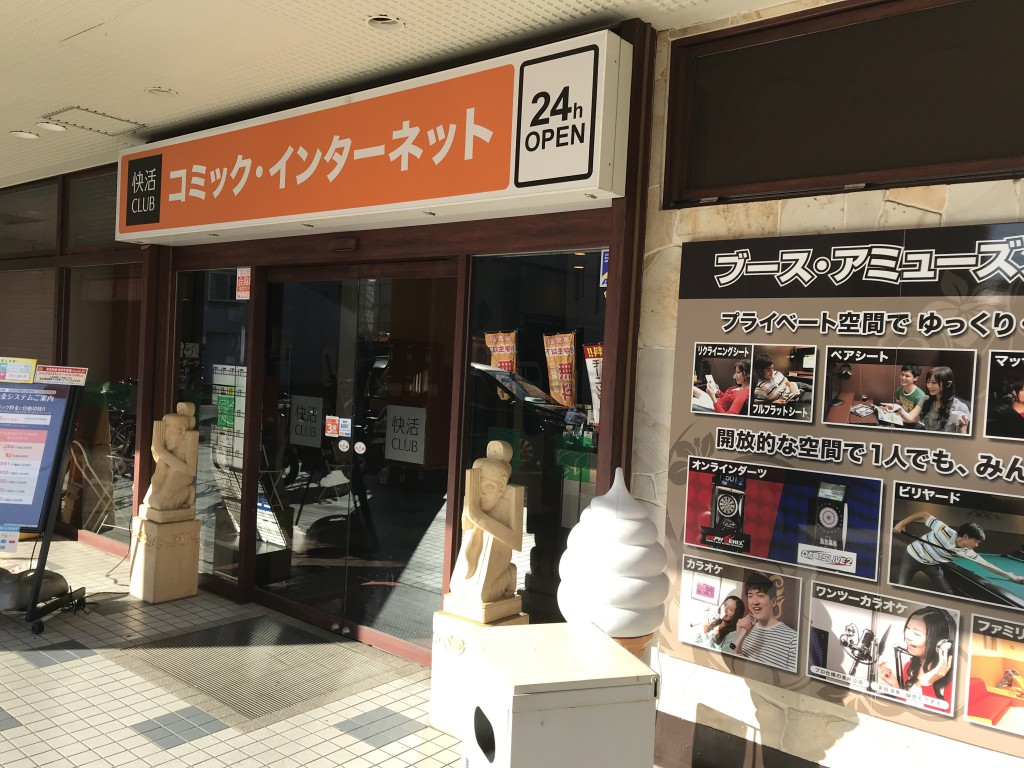 AOKIホールディングス 快活クラブ