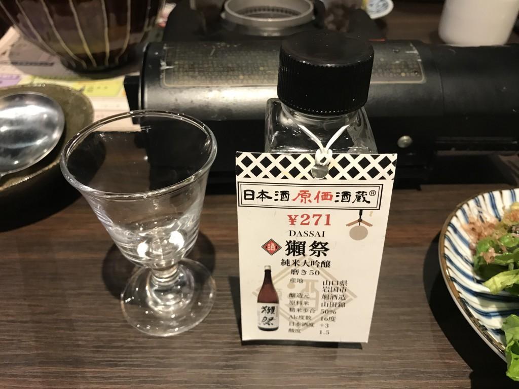 日本酒原価酒造 獺祭