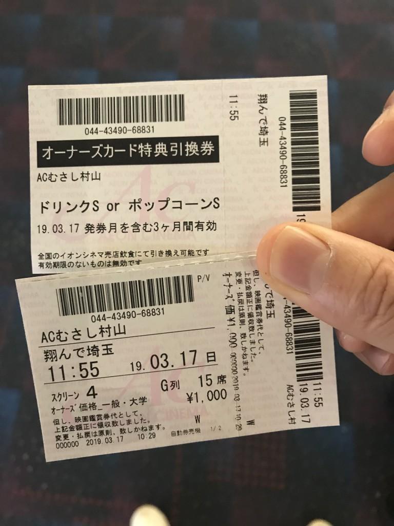 翔んで埼玉 イオン株主優待活用