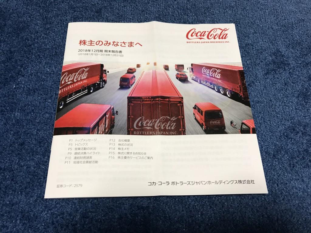 コカ・コーラボトラーズジャパンホールディングス 株主優待