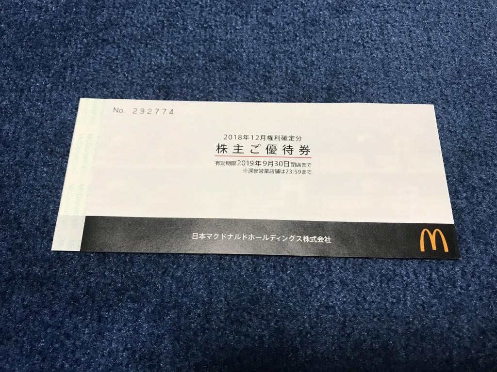 日本マクドナルドホールディングス 株主優待