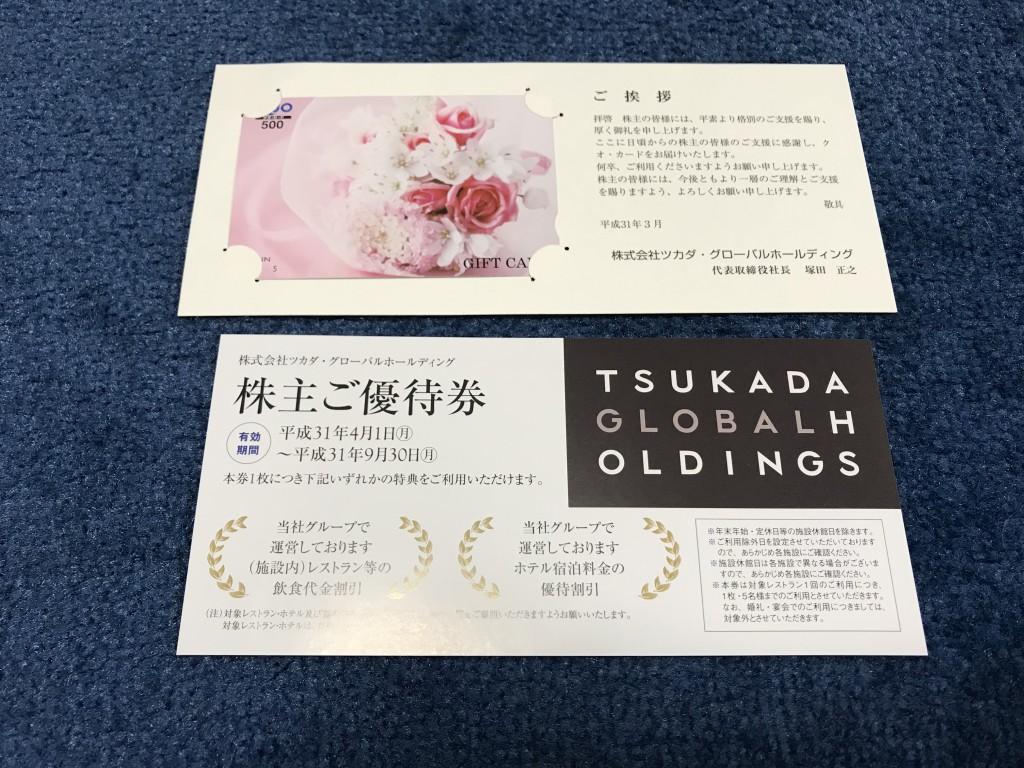ツカダ・グローバルホールディング 株主優待