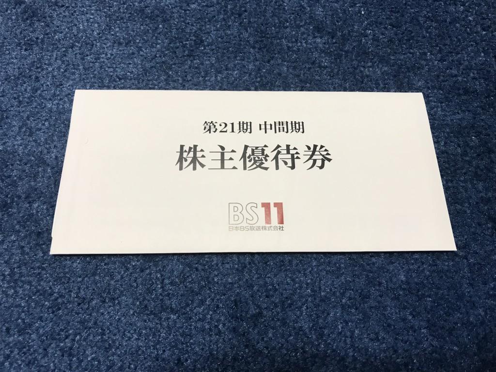 BS11 株主優待