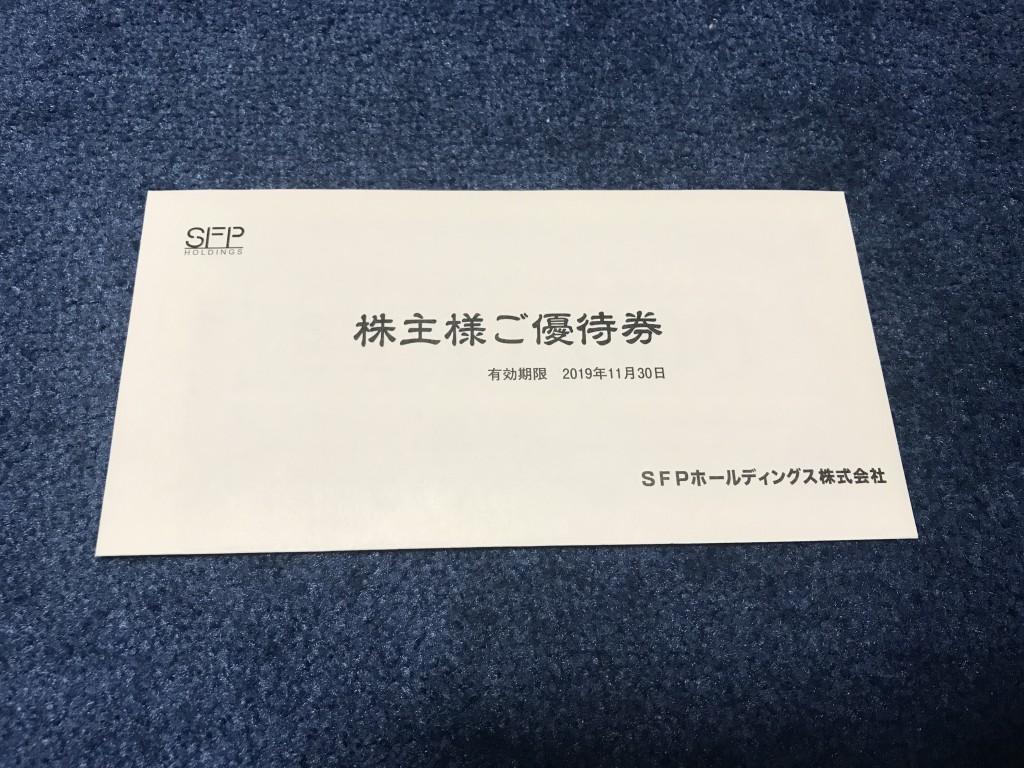 SFPホールディングス 株主優待