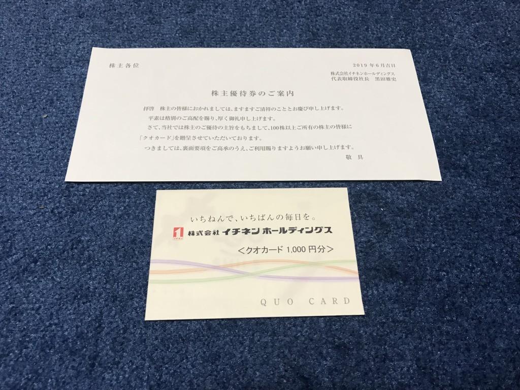 イチネンホールディングス 株主優待