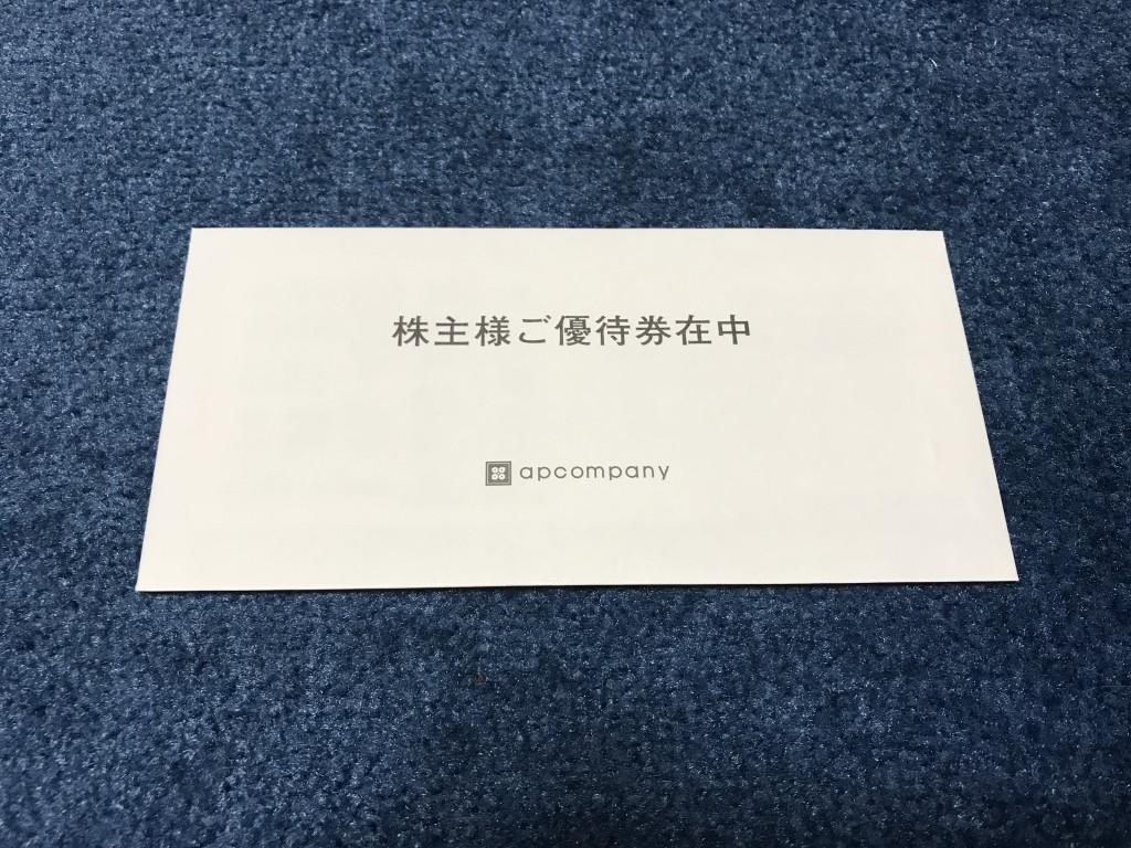 エー・ピーカンパニー 株主優待
