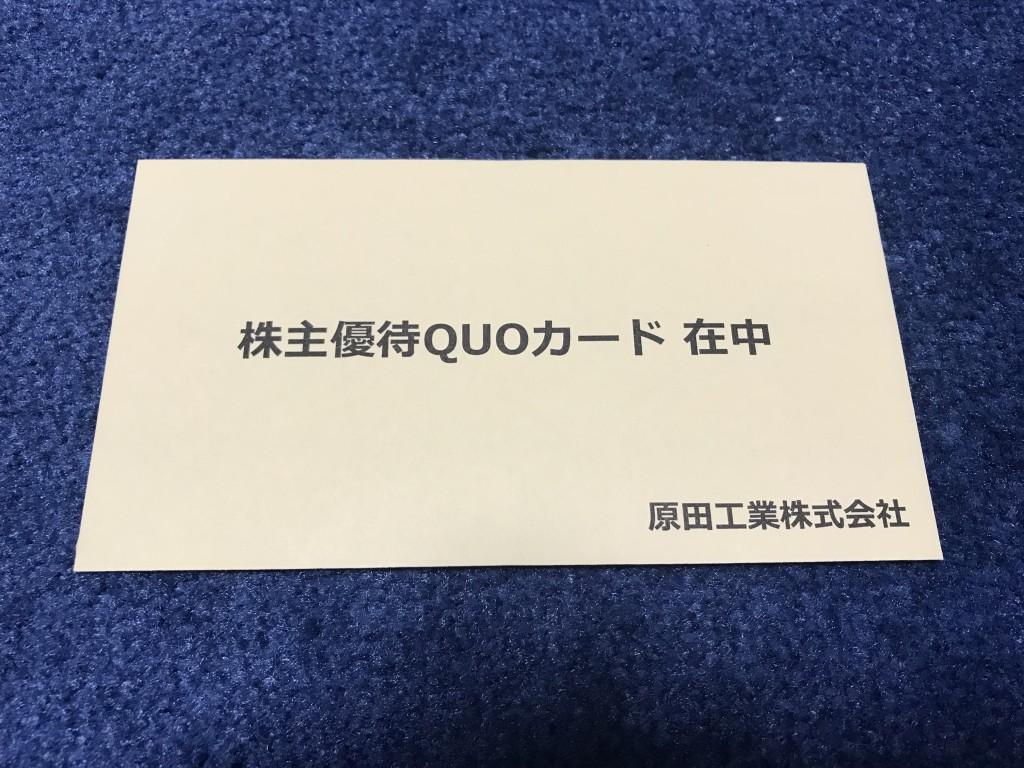 原田工業 株主優待