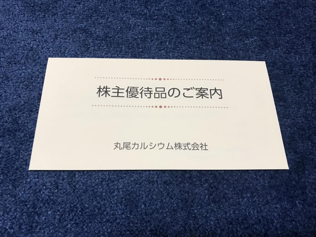 丸尾カルシウム 株主優待