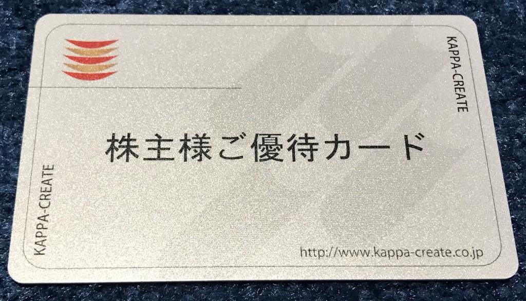 カッパ・クリエイト 株主優待