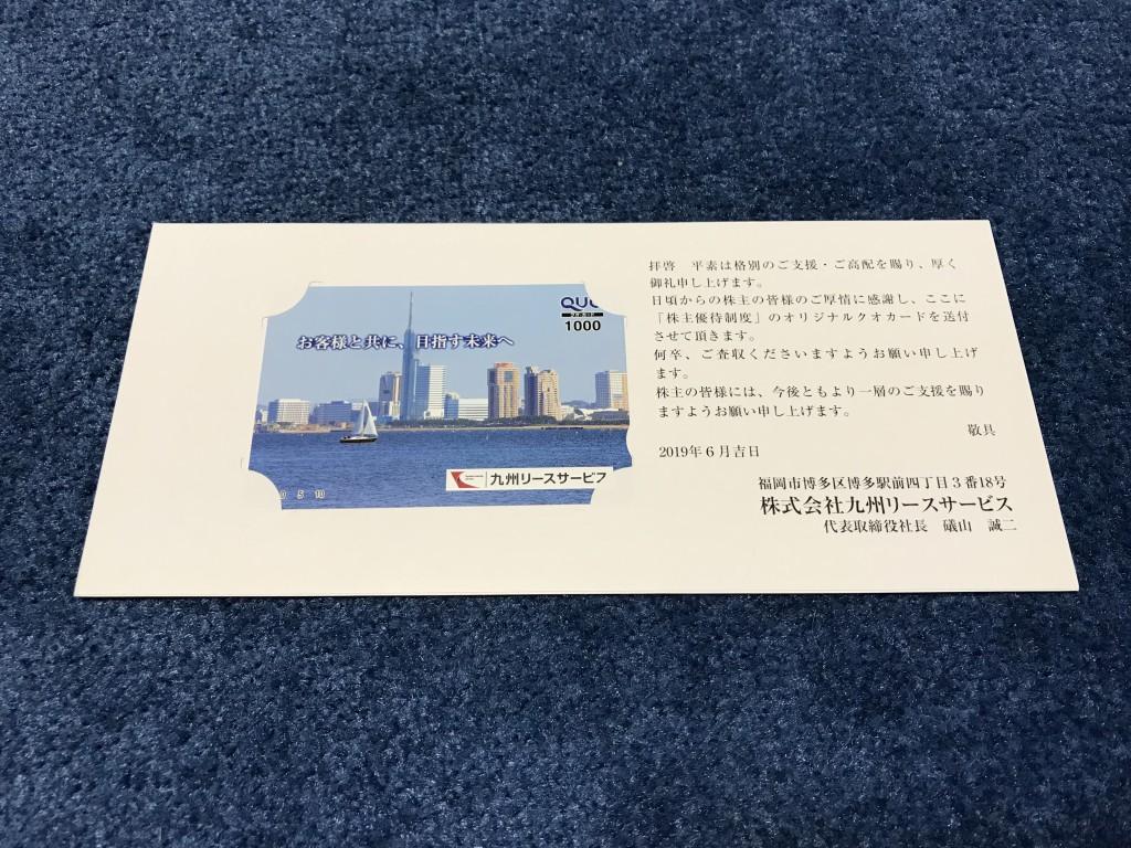 九州リースサービス 株主優待