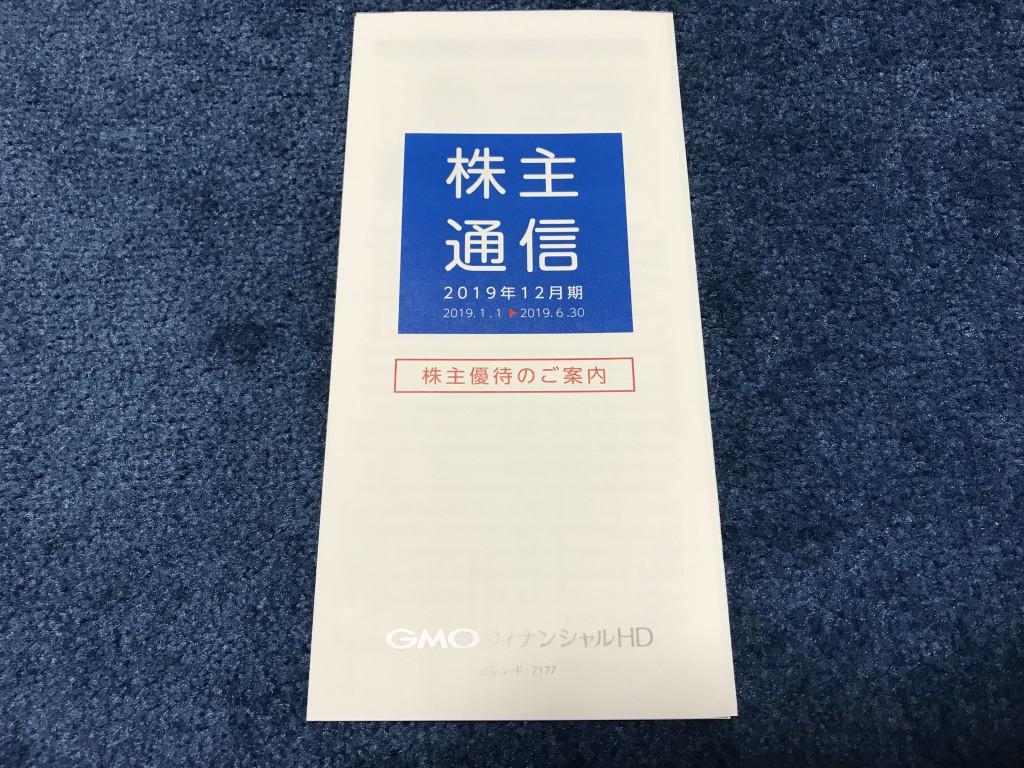 GMO FH 株主優待