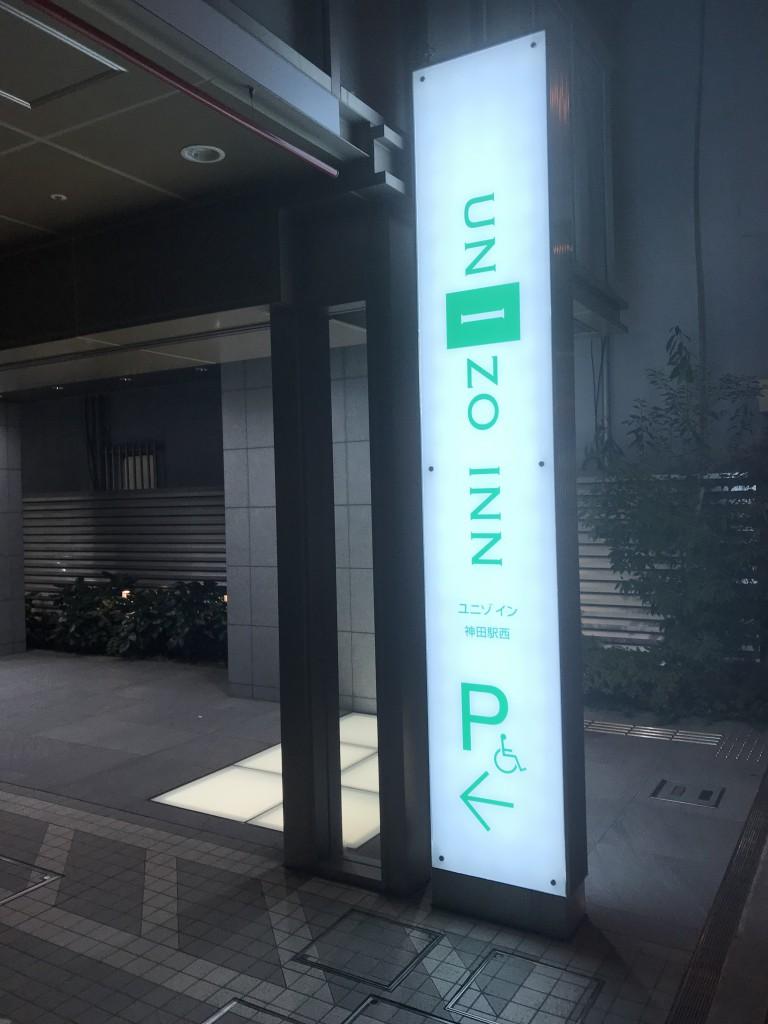 ユニゾイン神田駅西