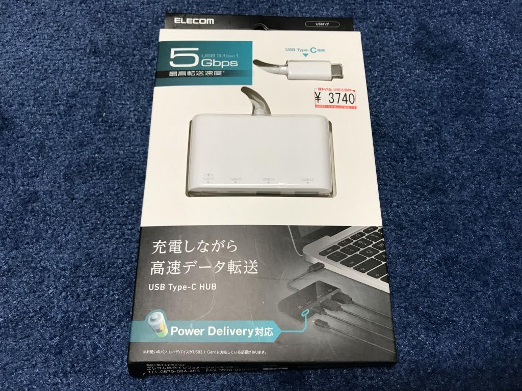 拡張用USB-C ハブ