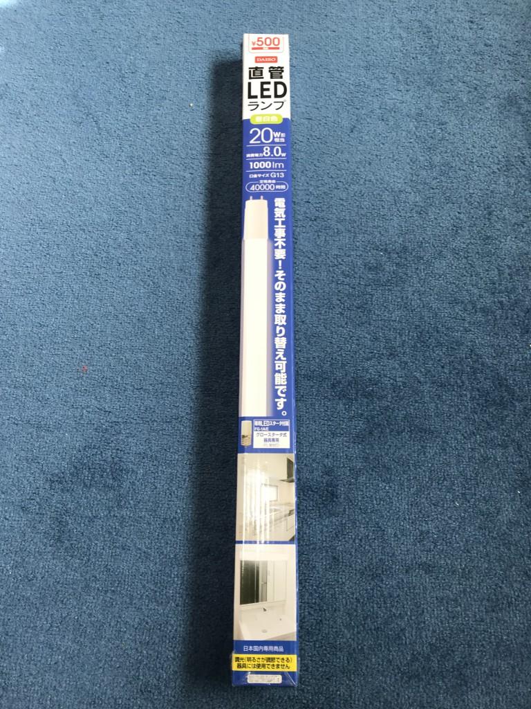ダイソー直管20WLED照明 500円
