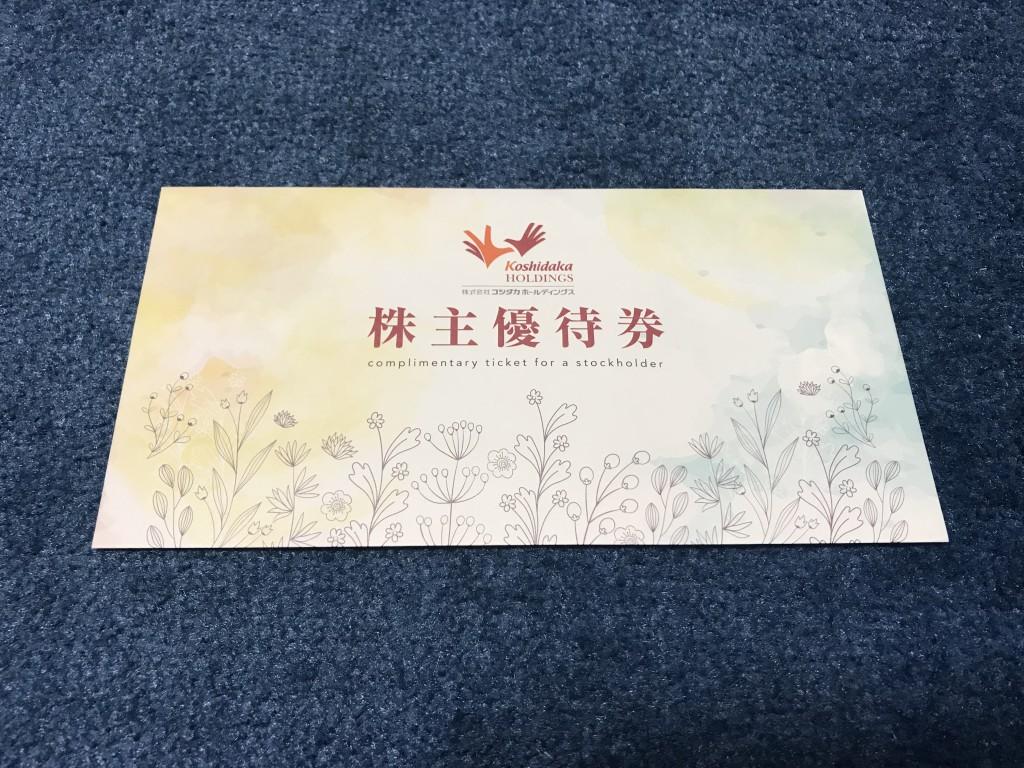 コシダカホールディングス 株主優待