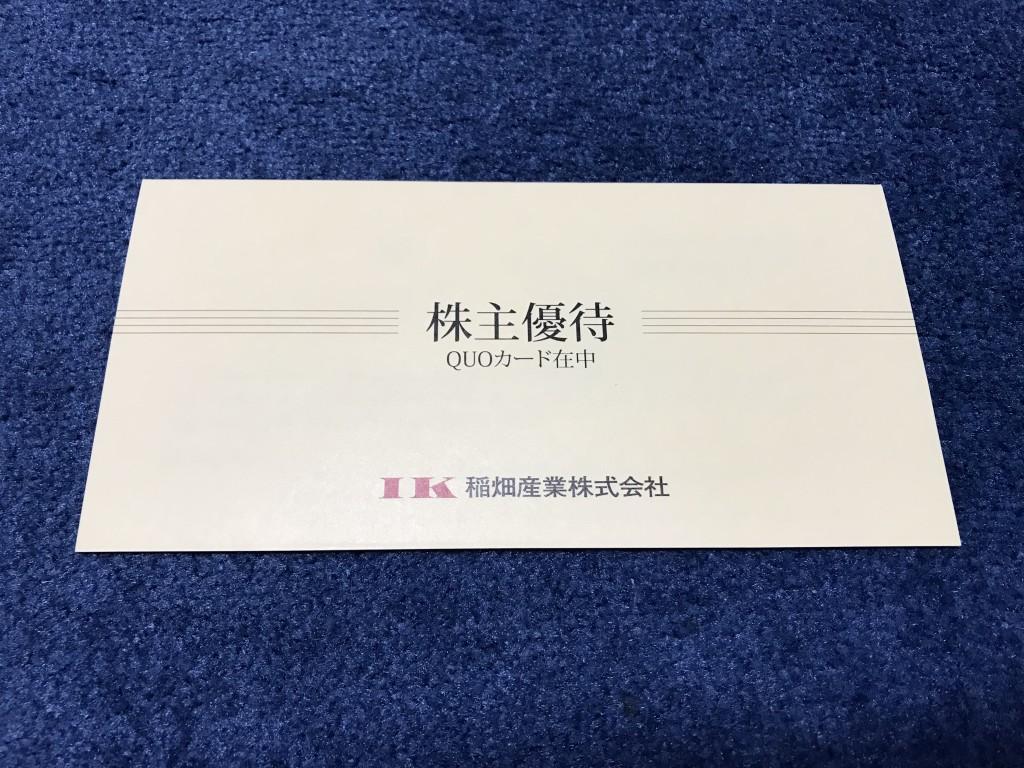 稲畑産業 株主優待