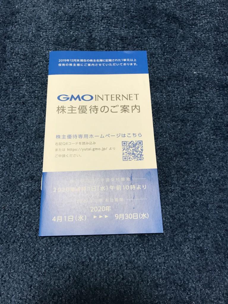 GMOインターネット 株主優待