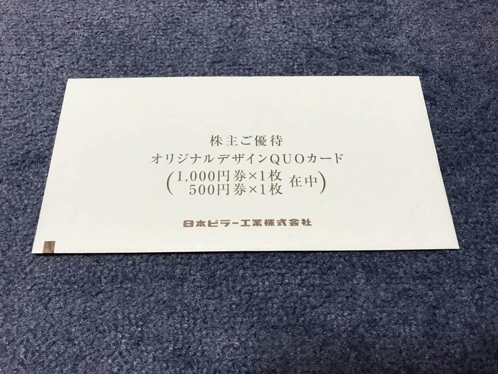 日本ピラー工業 株主優待