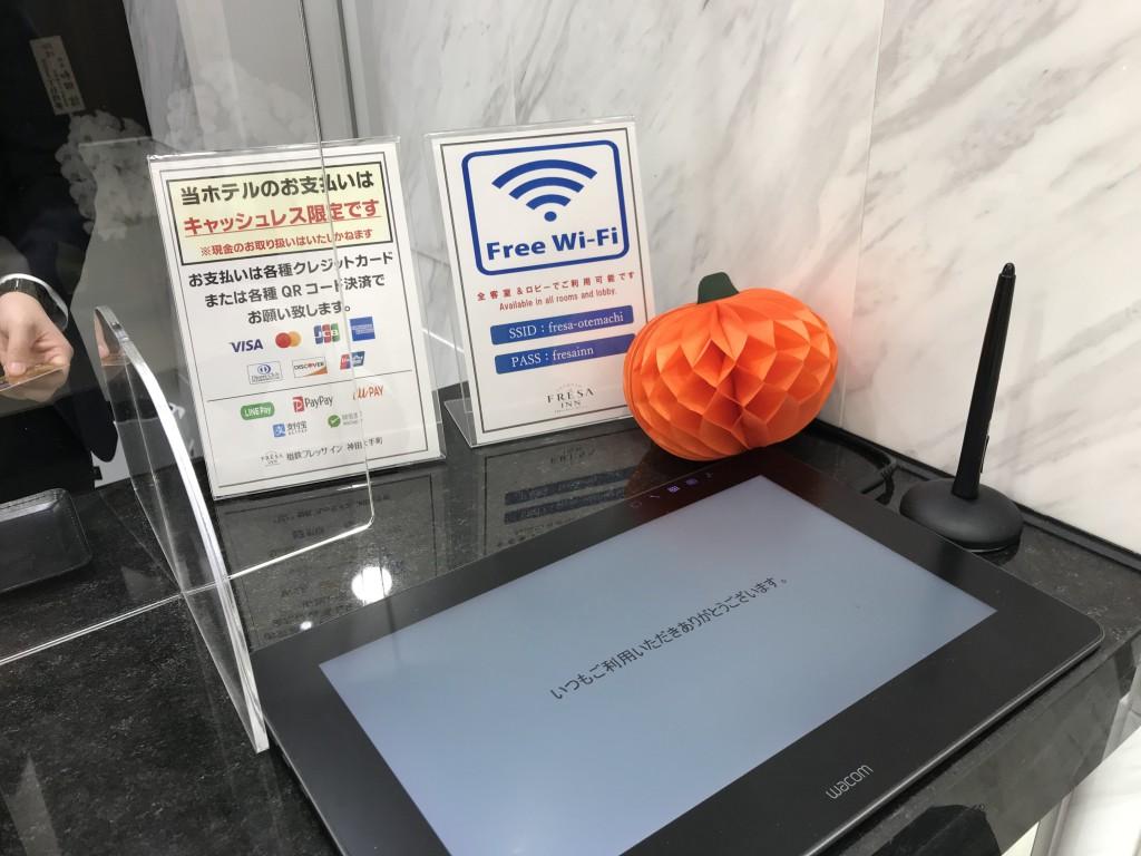 相鉄フレッサイン神田大手町 電子サイン&キャッシュレス