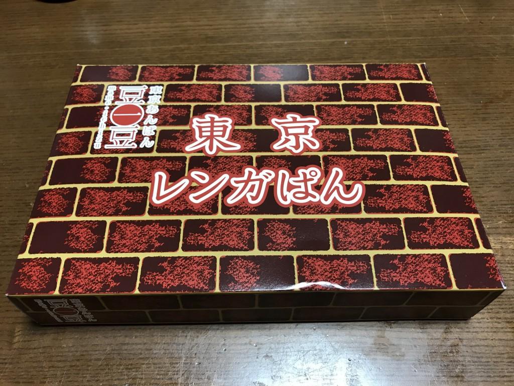 東京レンガぱん 地域共通クーポンを使用
