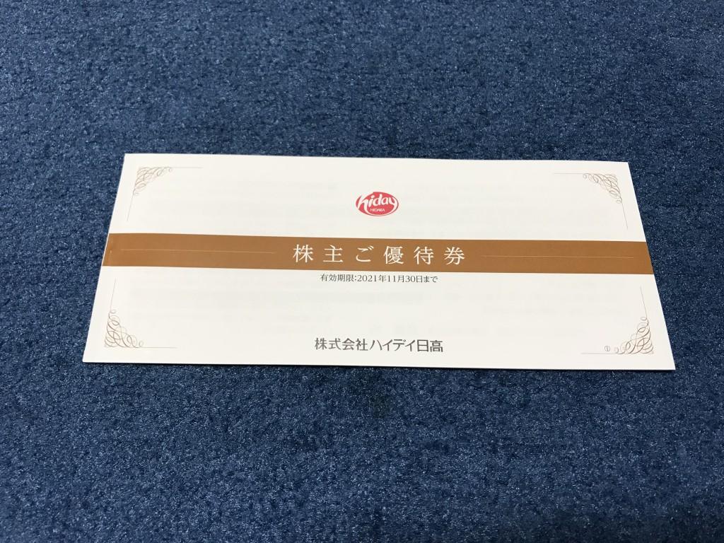 ハイデイ日高 株主優待