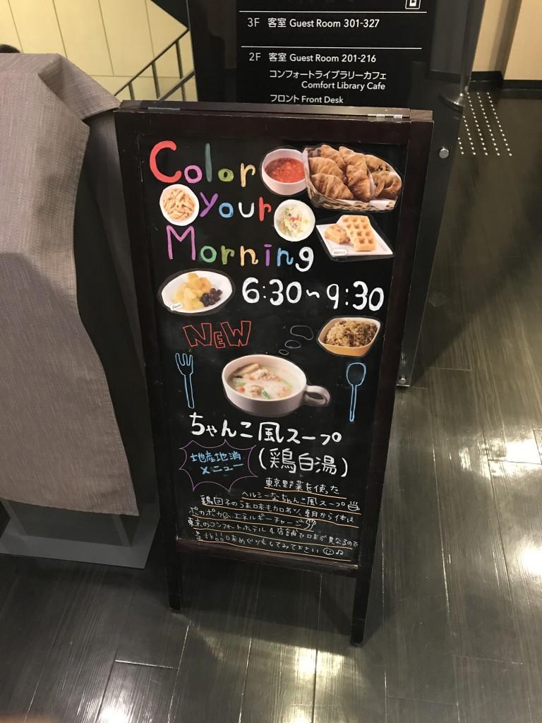 コンフォートホテル東京東日本橋 朝食案内