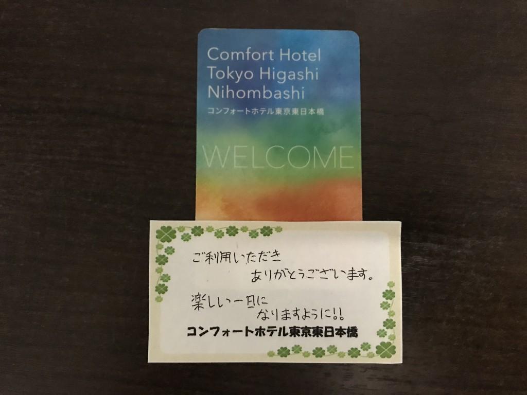 コンフォートホテル東京東日本橋 メッセージカード