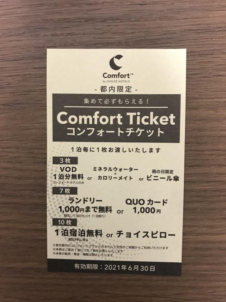 コンフォートチケット