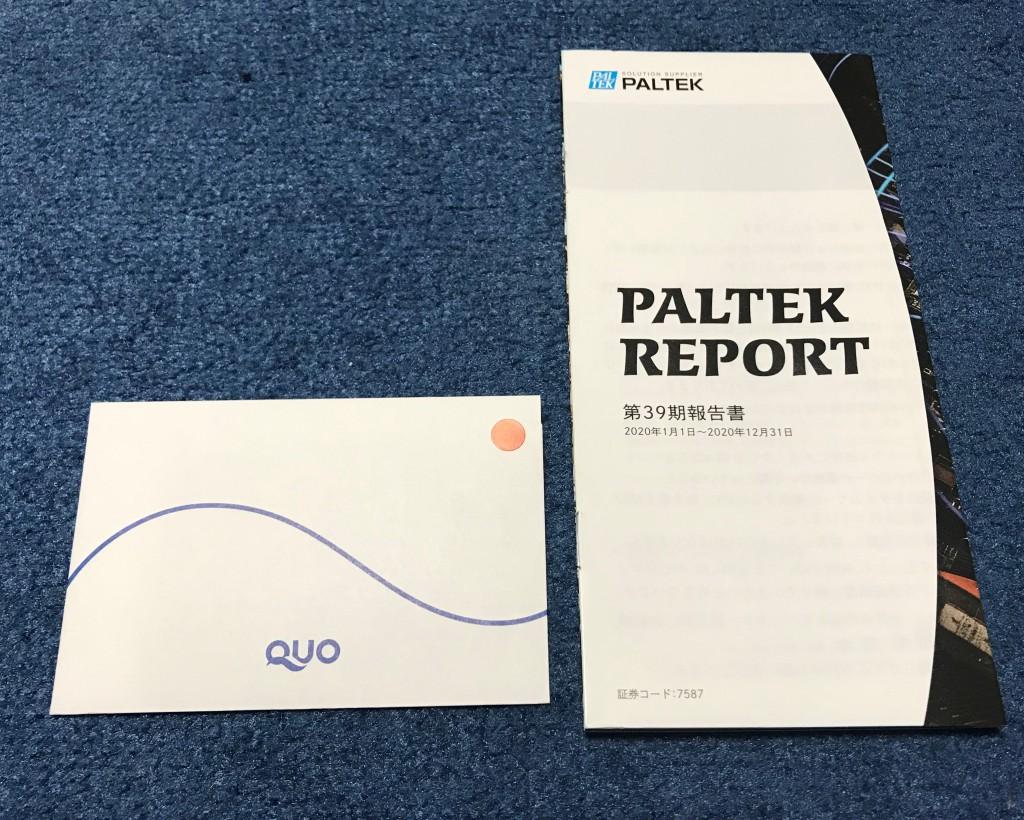 PALTEK 株主優待