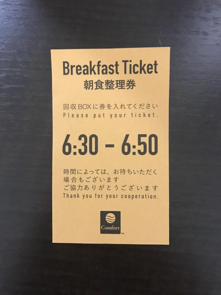 コンフォートホテル東京神田 朝食整理券
