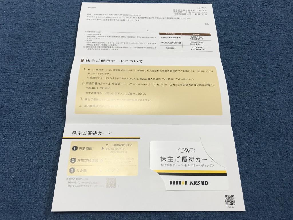 ドトール・日レスホールディングス 株主優待