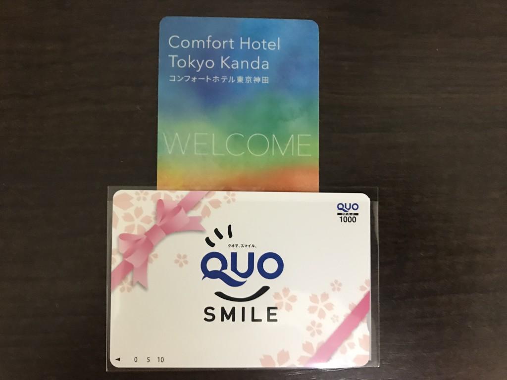 都内のコンフォートホテル チケット7枚クオカード千円