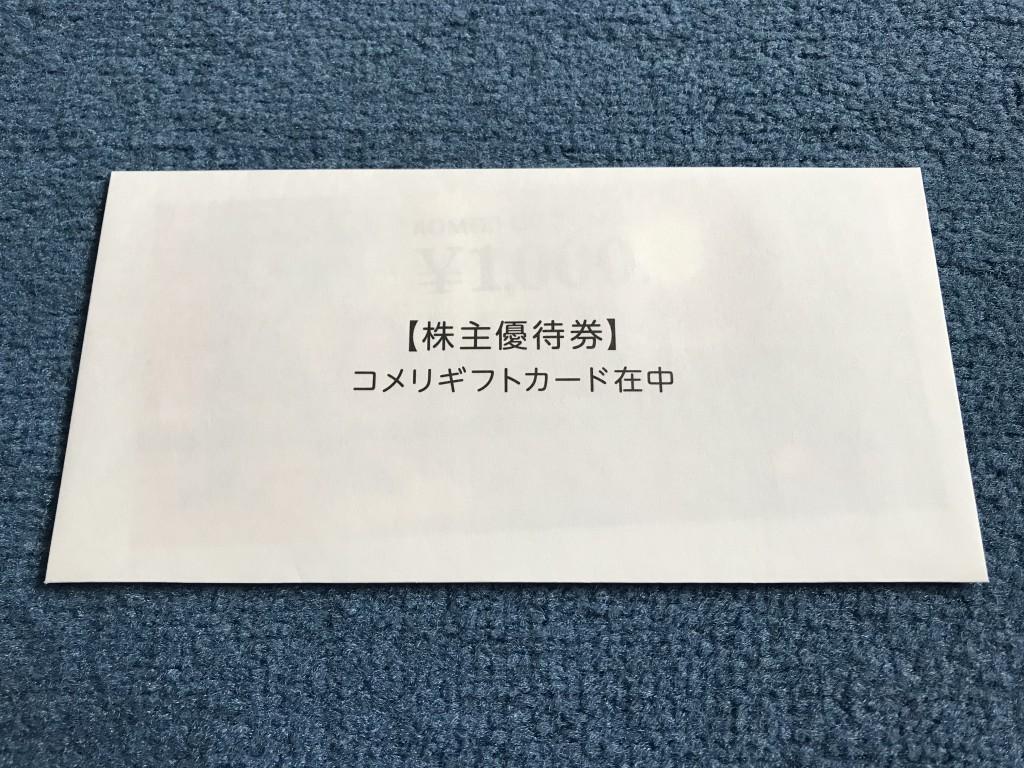 コメリ 株主優待