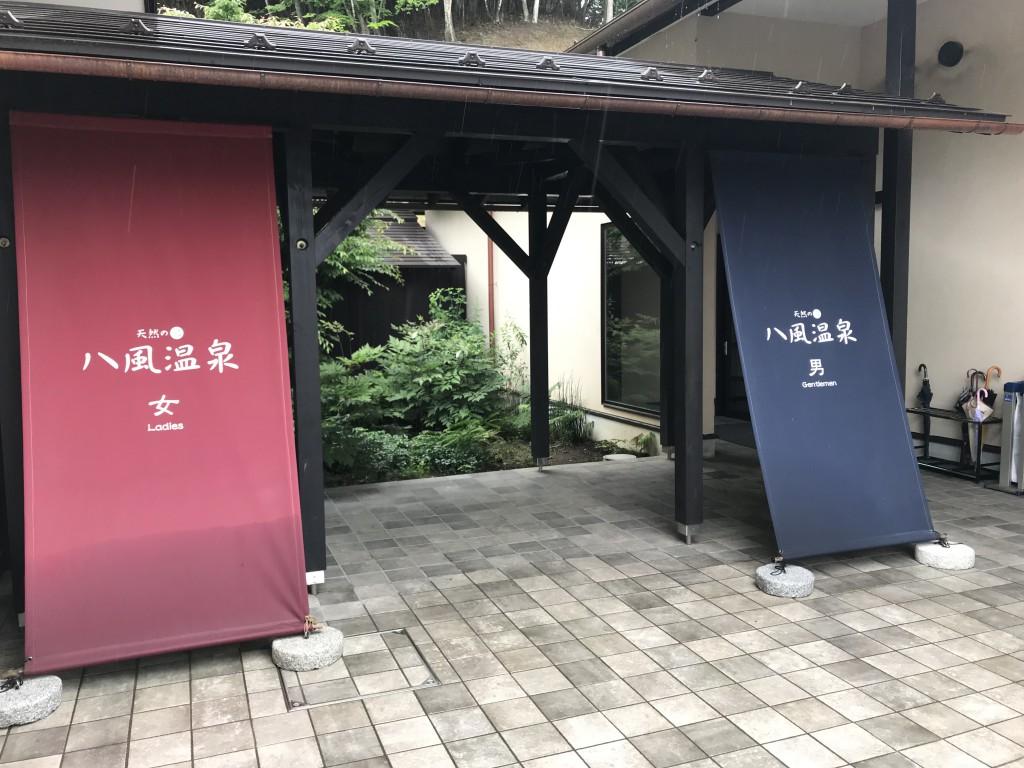 軽井沢 八風温泉