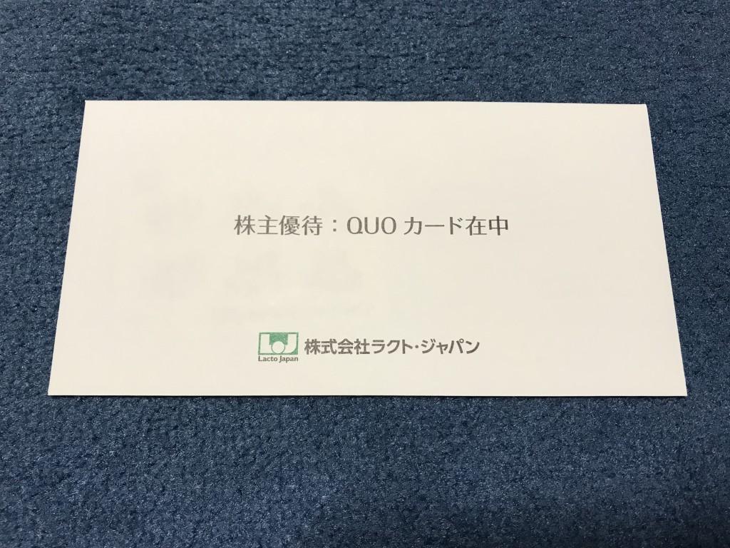 ラクト・ジャパン 株主優待