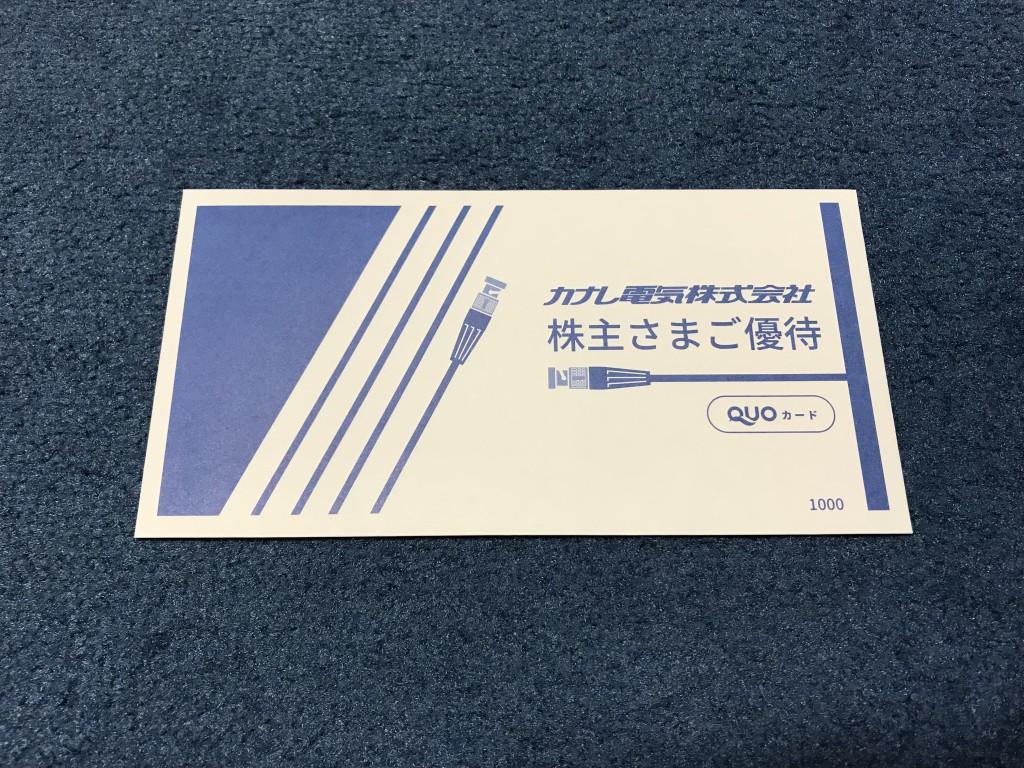 カナレ電気 株主優待